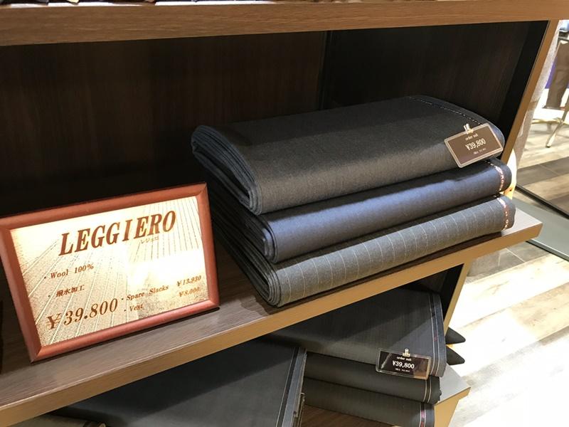 オーダースーツSADAの生地LEGGIERO(レジェロ)