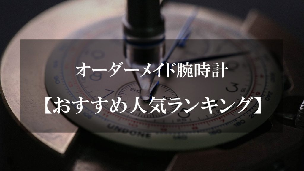 release date: a091e c7769 オーダーメイド腕時計おすすめ人気ランキング6選!文字盤・針 ...