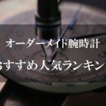 オーダーメイド腕時計 おすすめランキングTOP2