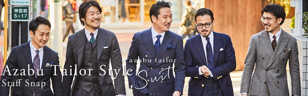 麻布テーラー|azabu tailor