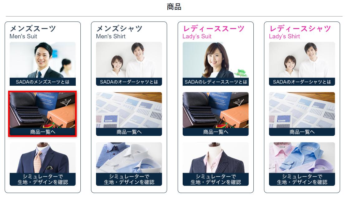 オーダースーツSADAの商品一覧画面