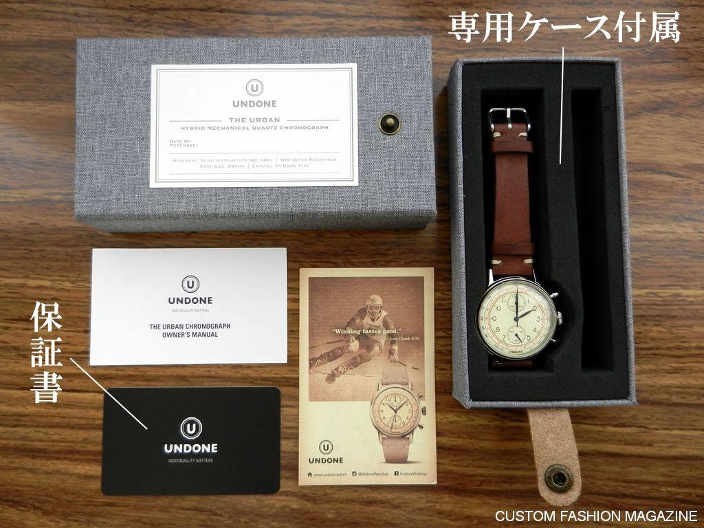 UNDONEの腕時計の同梱物一式