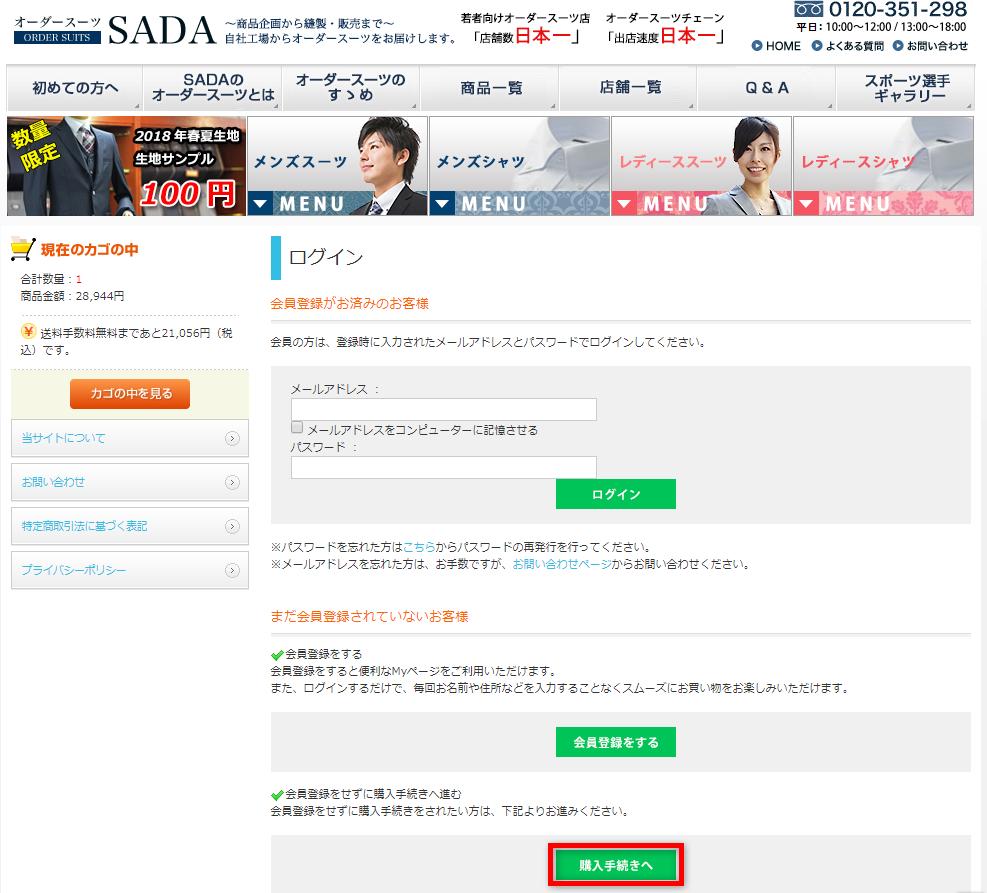 オーダースーツSADAのログイン画面