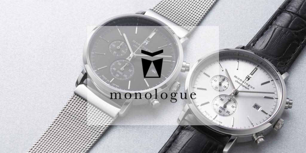 モノローグ monologue