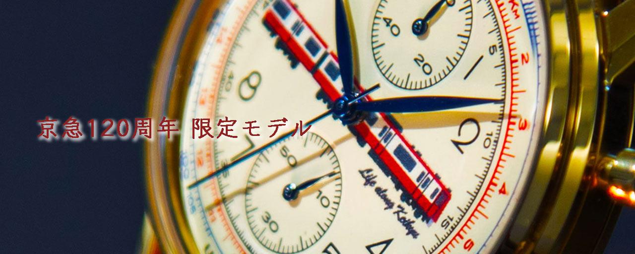 京急120周年 限定モデル