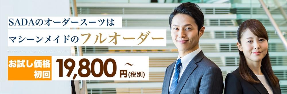 オーダースーツSADA(佐田)