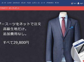 Suit-Ya公式画面