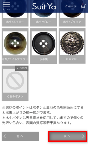 Suit Yaのボタン柄選択画面の「次へ」ボタン