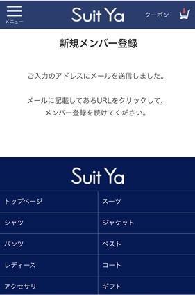 Suit Yaの会員登録URL送信済みメッセージ