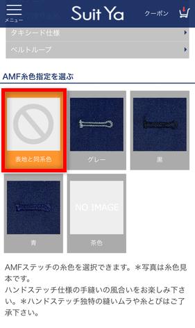 Suit YaのAMF糸色指定選択画面