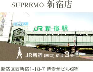 スプレーモ新宿店