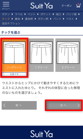 Suit Yaのタック選択画面
