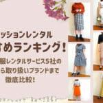 ファッションレンタル 洋服レンタル ランキング1