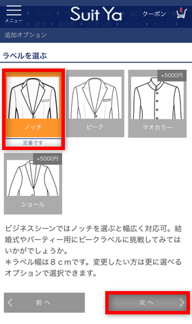 Suit Yaのラペル選択画面