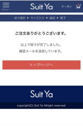 Suit Yaの採寸申し込み完了画面