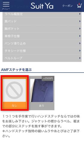 Suit YaのAMFステッチ選択画面