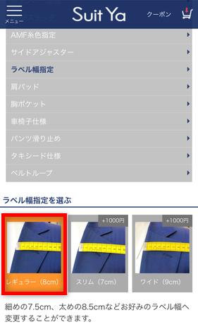 Suit Yaのラペル幅指定選択画面