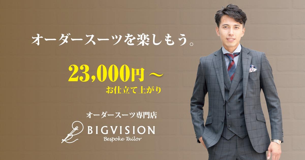 ビッグヴィジョンのオーダースーツは23,000円から楽しめる