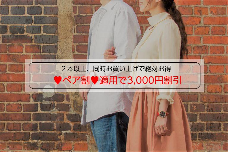 ルノータス ペア割3,000円 2本同時購入