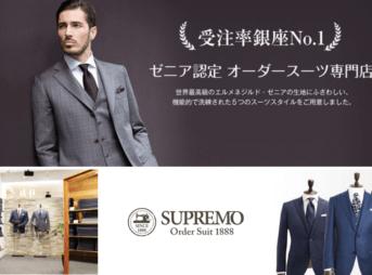オーダースーツ専門店のSUPREMO(スプレーモ)