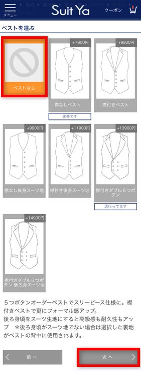 Suit Yaの追加オプション:ベスト選択画面