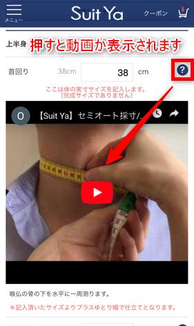 Suit Yaの首回り採寸方法の動画
