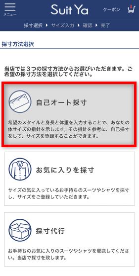 Suit Yaの採寸方法選択画面