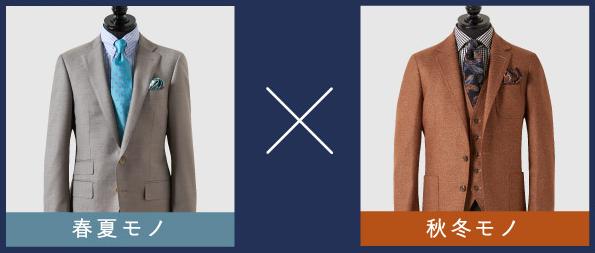 グローバルスタイルはシーズンごとのスーツを同時購入が可能