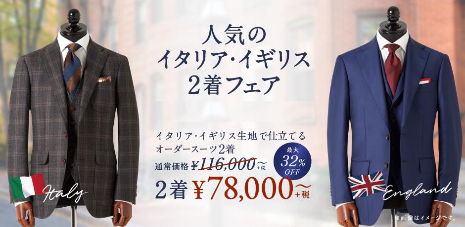 グローバルスタイルの2着同時購入フェア