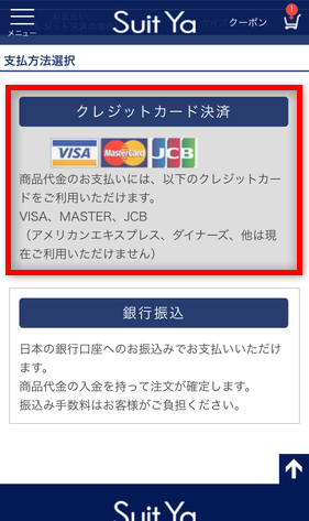 Suit Yaの支払い方法選択画面