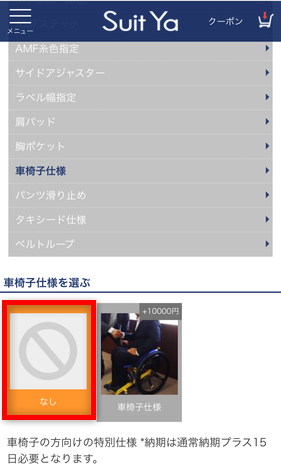 Suit Yaの車椅子仕様選択画面