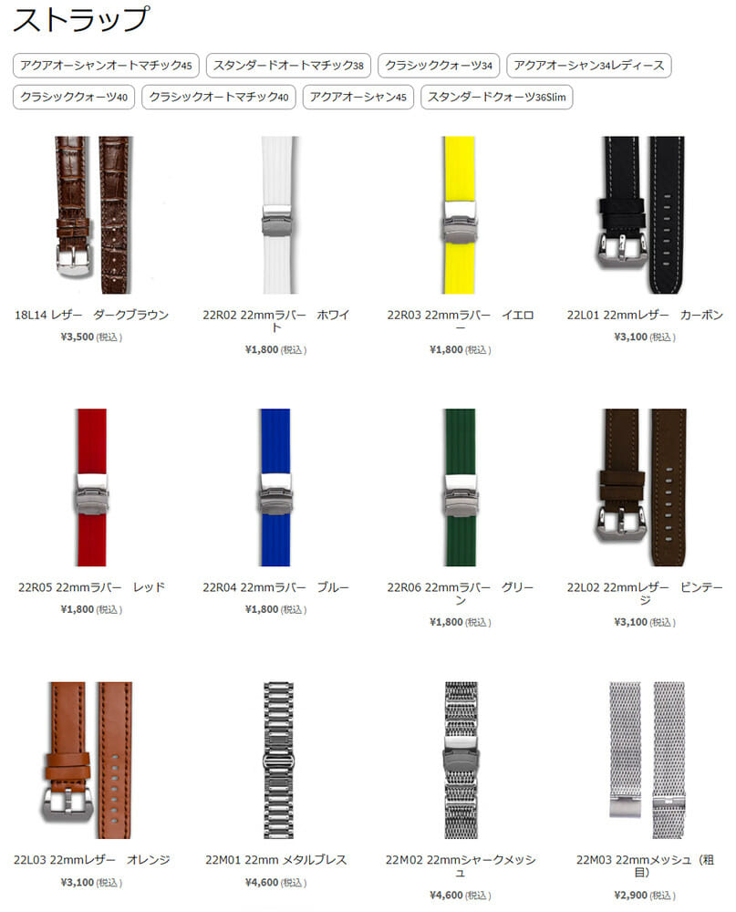 RENAUTUS(ルノータス)腕時計 ストラップ ベルト 種類 単品価格 2021年4月