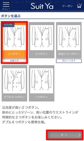 Suit Yaのジャケットのボタン選択画面