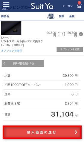 Suit Yaの「購入画面に進む」ボタン