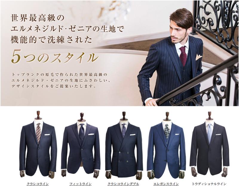 スプレーモで作れるスーツ5つのスタイル