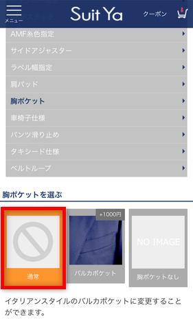 Suit Yaの胸ポケット選択画面