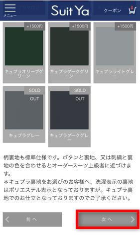 Suit Yaの裏地柄選択画面の「次へ」ボタン