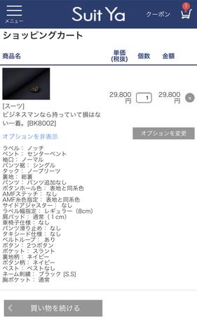 Suit Yaのショッピングカート確認画面のオプション表示