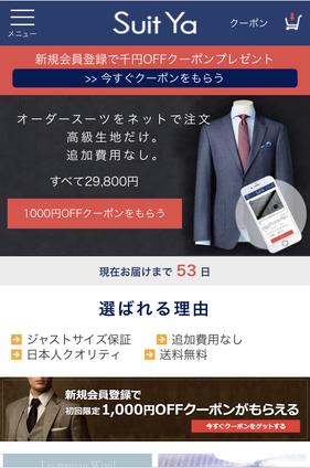 Suit Ya公式サイトトップ画面