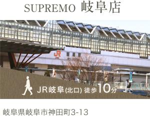 スプレーモ岐阜店