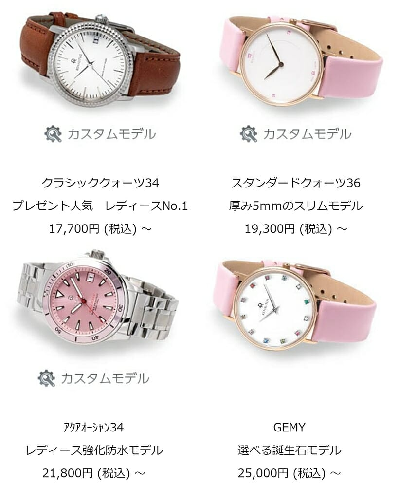 RENAUTUS(ルノータス)腕時計コレクション レディース