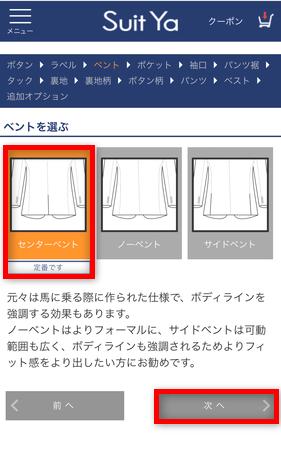 Suit Yaのベント選択画面