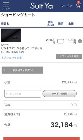 Suit Yaのショッピングカート確認画面