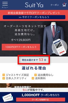 Suit Yaのトップ画面