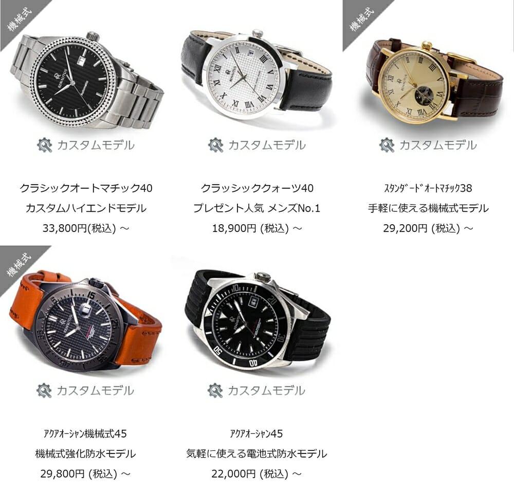 RENAUTUS(ルノータス)腕時計コレクション メンズ