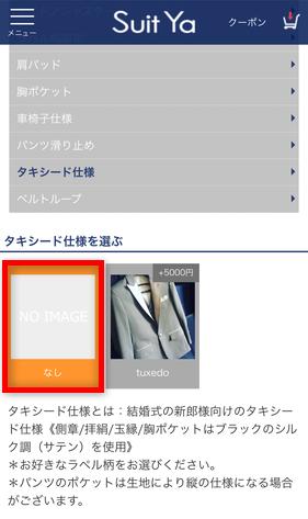 Suit Yaのタキシード仕様選択画面