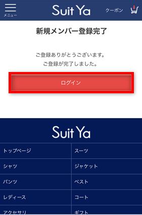 Suit Yaの新規メンバー登録完了画面