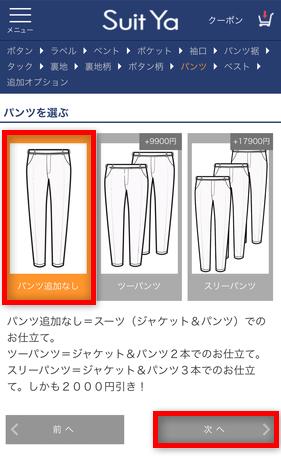 Suit Yaの追加オプション:パンツ選択画面