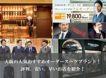 大阪のおすすめオーダースーツブランド!人気、安い、早いお店を紹介!