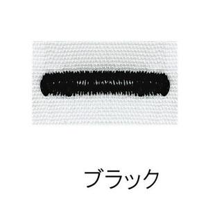 軽井沢シャル ボタンホール色 ブラック